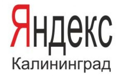 """Новый алгоритм Яндекса, изучаем город """"Калининград"""""""